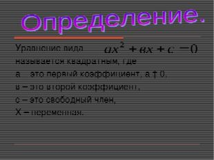 Уравнение вида называется квадратным, где а – это первый коэффициент, а ‡ 0,