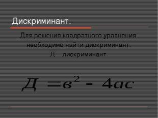 Дискриминант. Для решения квадратного уравнения необходимо найти дискриминант