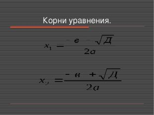 Корни уравнения.