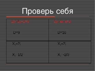 Проверь себя 2х2-5х+2=0 3х2-4х-4=0 D=9 D=16 Х1=2;  Х1=2; Х2=1/2 Х2=-2/3