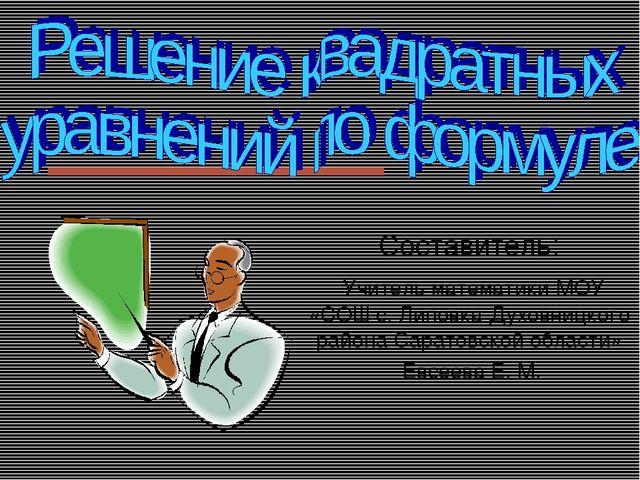 Составитель: Учитель математики МОУ «СОШ с. Липовка Духовницкого района Сарат...