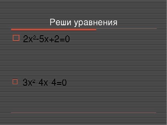 Реши уравнения 2х2-5х+2=0 3х2-4х-4=0
