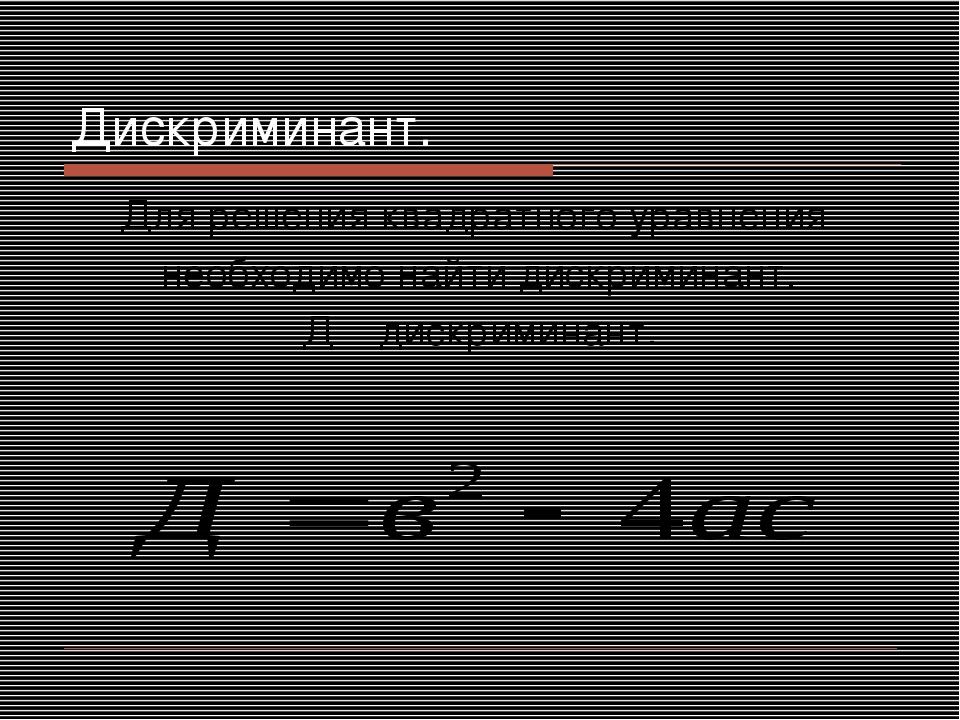 Дискриминант. Для решения квадратного уравнения необходимо найти дискриминант...