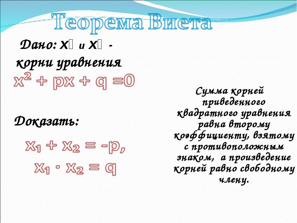 Дано: х₁ и х₂ - корни уравнения Сумма корней приведенного квадратного уравнен...