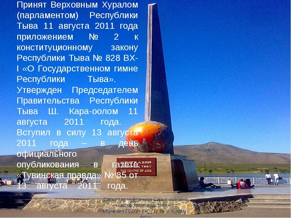 Принят Верховным Хуралом (парламентом) Республики Тыва 11 августа 2011 года п...