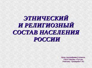 ЭТНИЧЕСКИЙ И РЕЛИГИОЗНЫЙ СОСТАВ НАСЕЛЕНИЯ РОССИИ Урок географиив 8 классе ГБО