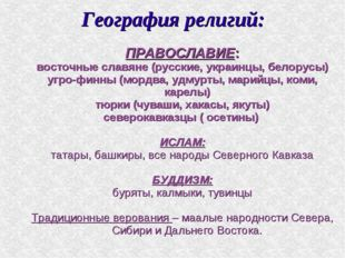 География религий: ПРАВОСЛАВИЕ: восточные славяне (русские, украинцы, белорус