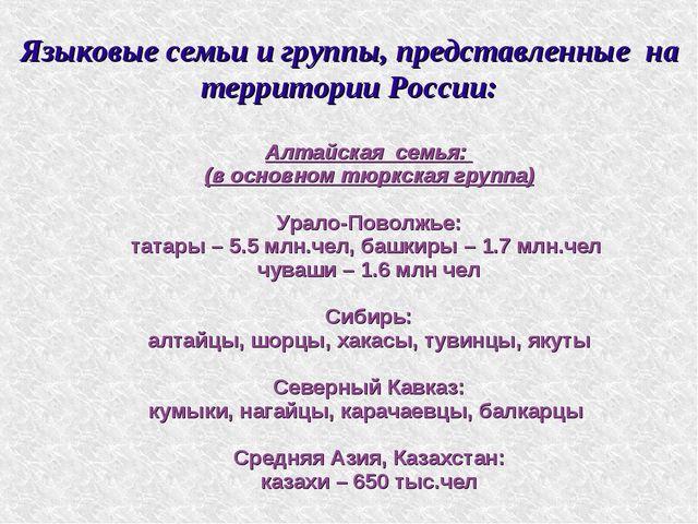 Языковые семьи и группы, представленные на территории России: Алтайская семья...