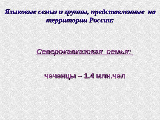 Языковые семьи и группы, представленные на территории России: Северокавказска...
