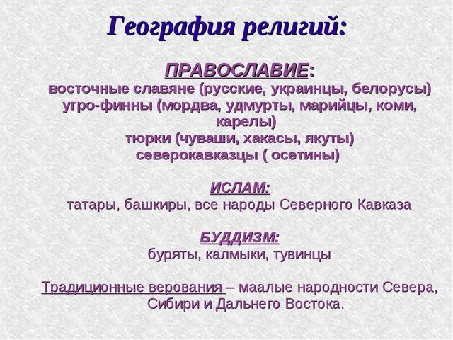 География религий: ПРАВОСЛАВИЕ: восточные славяне (русские, украинцы, белорус...