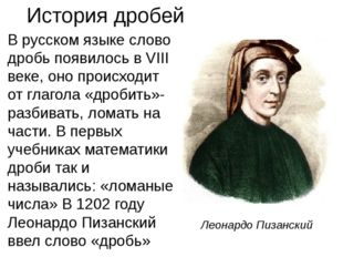 История дробей В русском языке слово дробь появилось в VIII веке, оно происхо