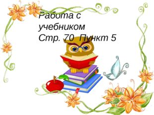 Работа с учебником Стр. 70 Пункт 5