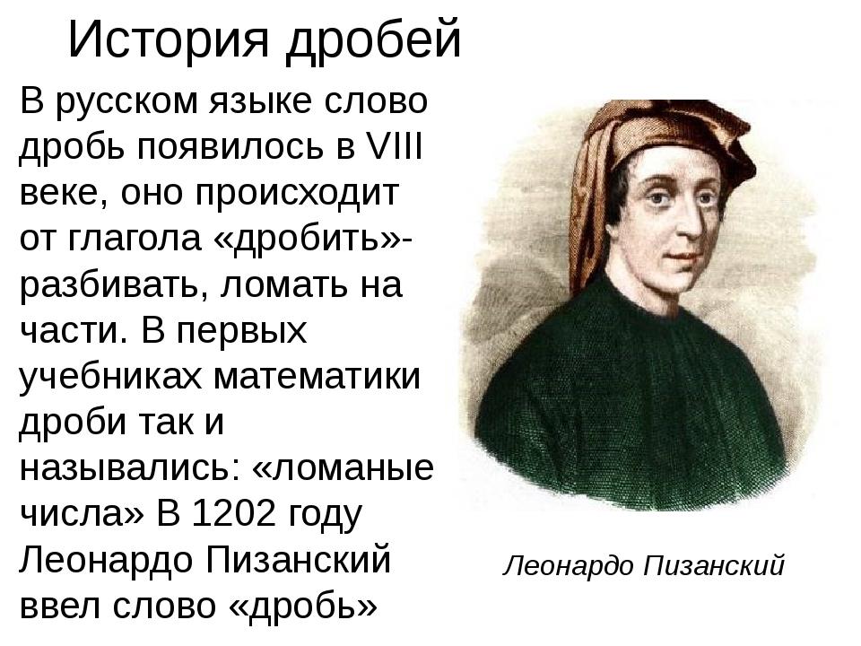 История дробей В русском языке слово дробь появилось в VIII веке, оно происхо...