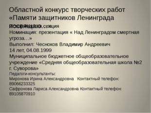 Областной конкурс творческих работ «Памяти защитников Ленинграда посвящаю…» И