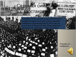 В первые месяцы войны у Д.Д. Шостаковича рождается идея написания своей седьм