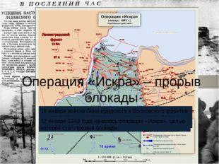 18 января войска Ленинградского и Волховского фронтов очистили Шлиссельбург о
