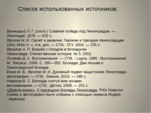Список использованных источников: Винницкий Л. Г..(сост.)Славная победа под