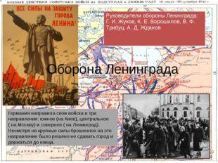 Германия направила свои войска в три направления: южное (на Киев), центрально