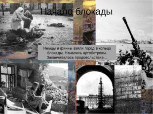 Немцы и финны взяли город в кольцо блокады. Начались артобстрелы. Заканчивал