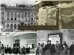 Работали даже театры, актеры которых также играли в воинских частях, в госпит