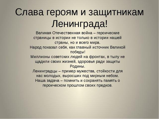 Слава героям и защитникам Ленинграда! Великая Отечественная война – героическ...