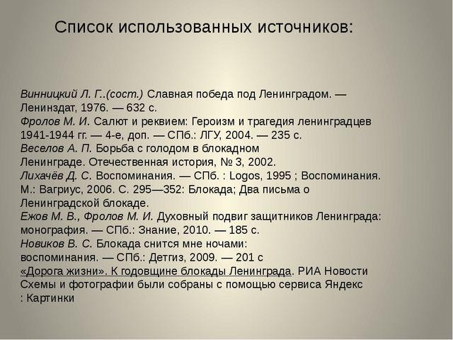 Список использованных источников: Винницкий Л. Г..(сост.)Славная победа под...