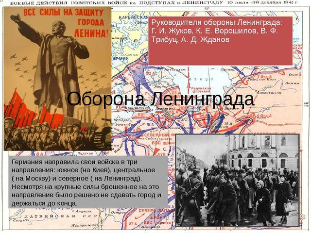 Германия направила свои войска в три направления: южное (на Киев), центрально...