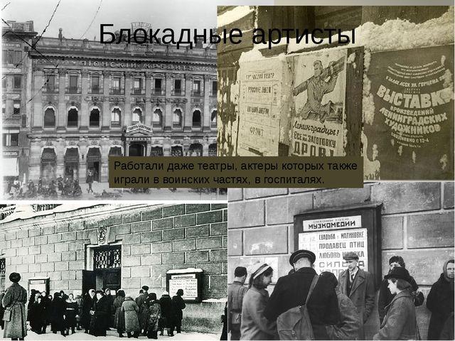 Работали даже театры, актеры которых также играли в воинских частях, в госпит...