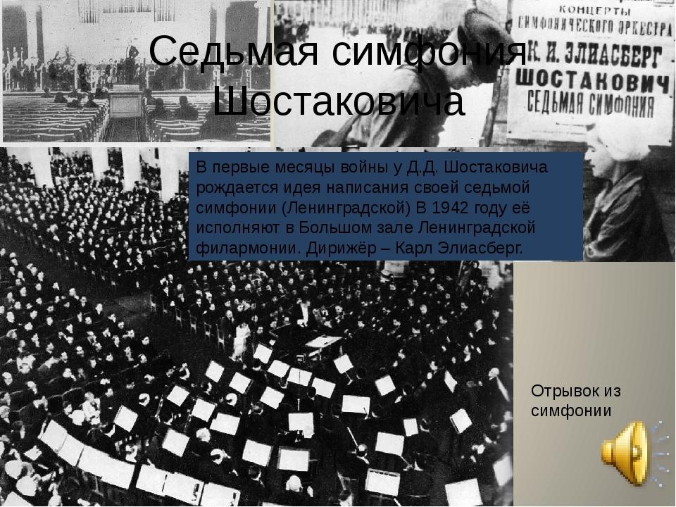 В первые месяцы войны у Д.Д. Шостаковича рождается идея написания своей седьм...