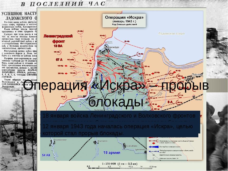 18 января войска Ленинградского и Волховского фронтов очистили Шлиссельбург о...