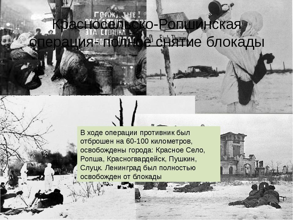 Спустя год, 14 января, была начата операция, положившая начало снятию блокады...