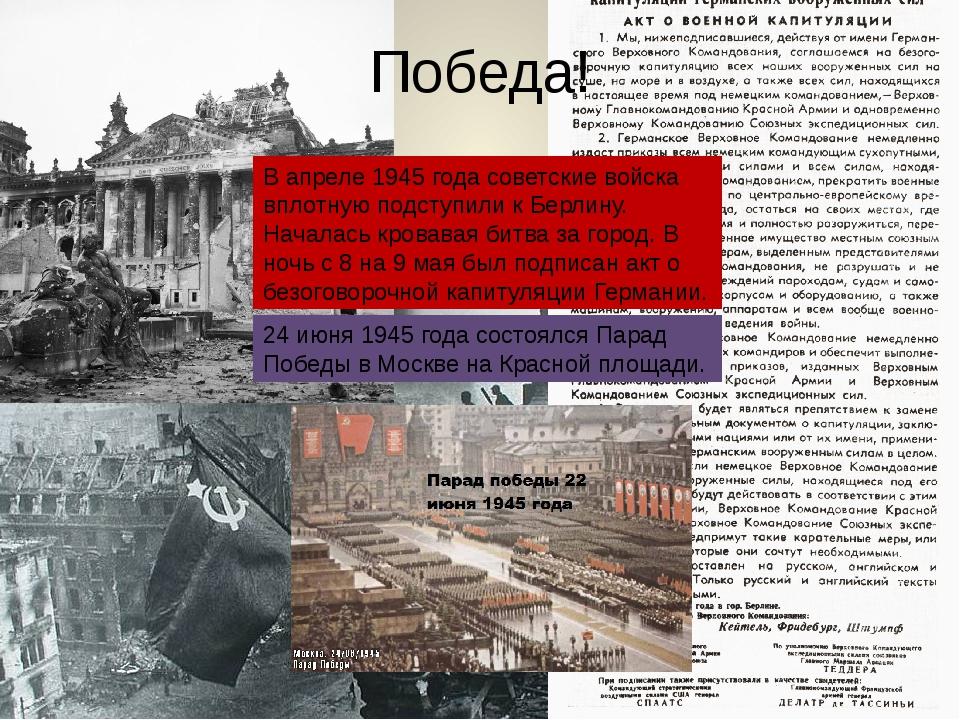 Победа! В апреле 1945 года советские войска вплотную подступили к Берлину. На...