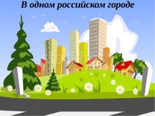 В одном российском городе
