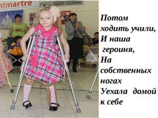 Потом ходить учили, И наша героиня, На собственных ногах Уехала домой к себе