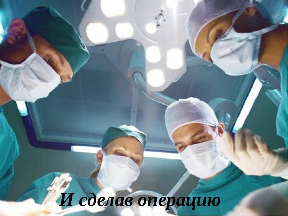 И сделав операцию