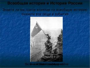 Всеобщая история и История России Знаете ли вы, какое влияние на всеобщую ист