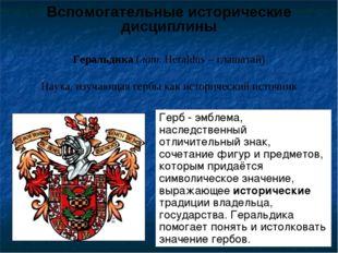 Наука, изучающая гербы как исторический источник Геральдика (лат. Heraldus –
