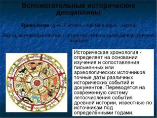 Наука, изучающая системы летоисчисления и календари различных народов Хроноло