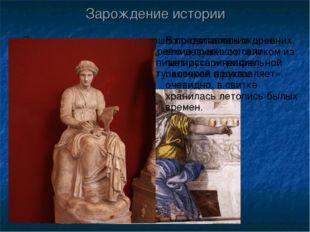Долгое время описание прошлого считалось скорее искусством, чем наукой. Древн