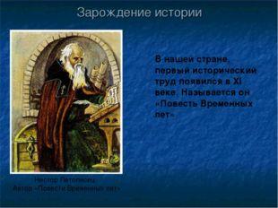Нестор Летописец. Автор «Повести Временных лет» В нашей стране, первый истори