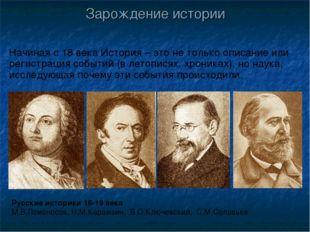 Начиная с 18 века История – это не только описание или регистрация событий (в