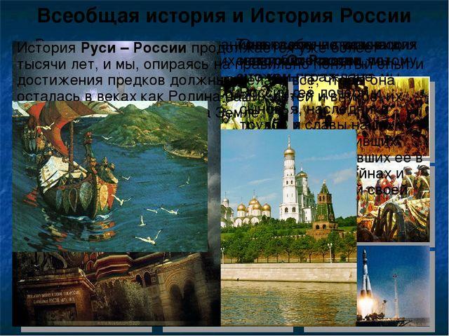 Всеобщая история и История России Важное место в истории занимает цепь истори...