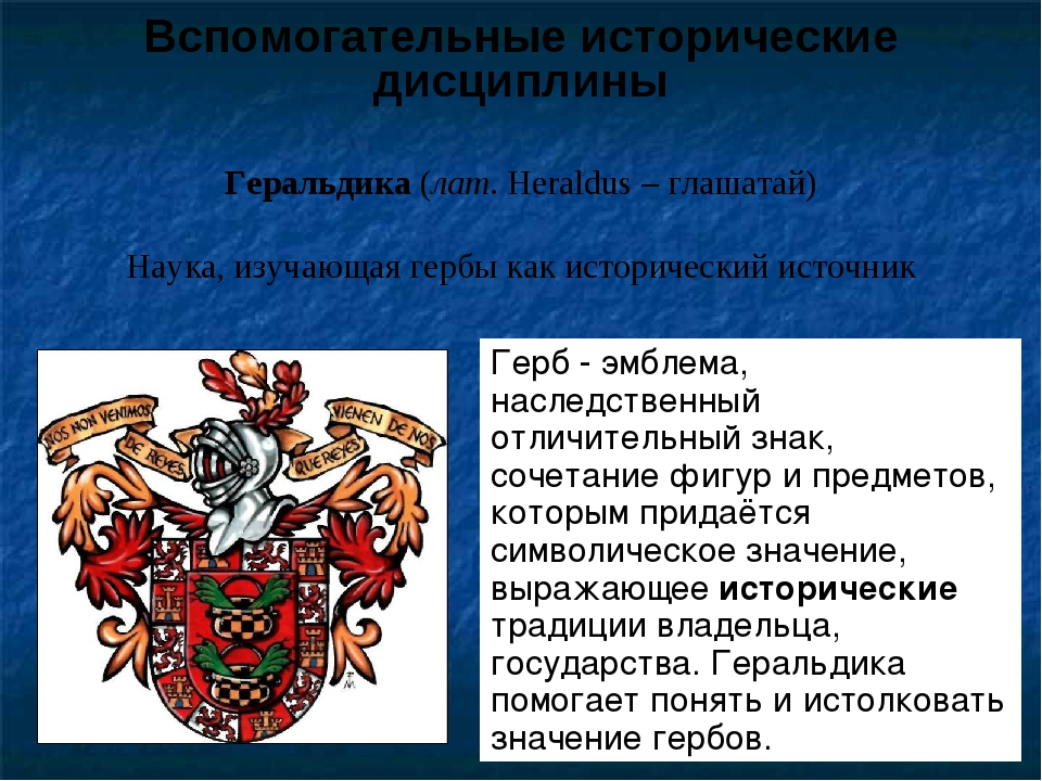 Наука, изучающая гербы как исторический источник Геральдика (лат. Heraldus –...