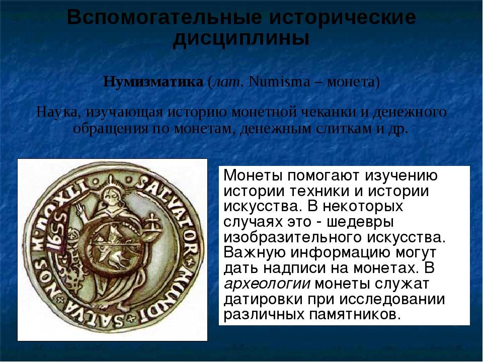Наука, изучающая историю монетной чеканки и денежного обращения по монетам, д...