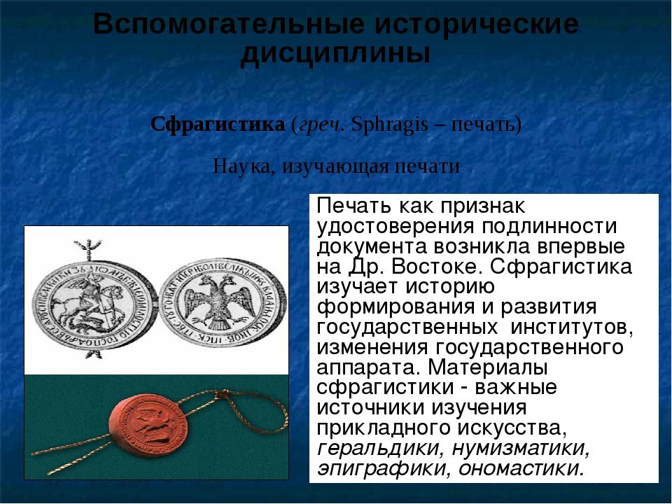 Наука, изучающая печати Сфрагистика (греч. Sphragis – печать) Вспомогательные...