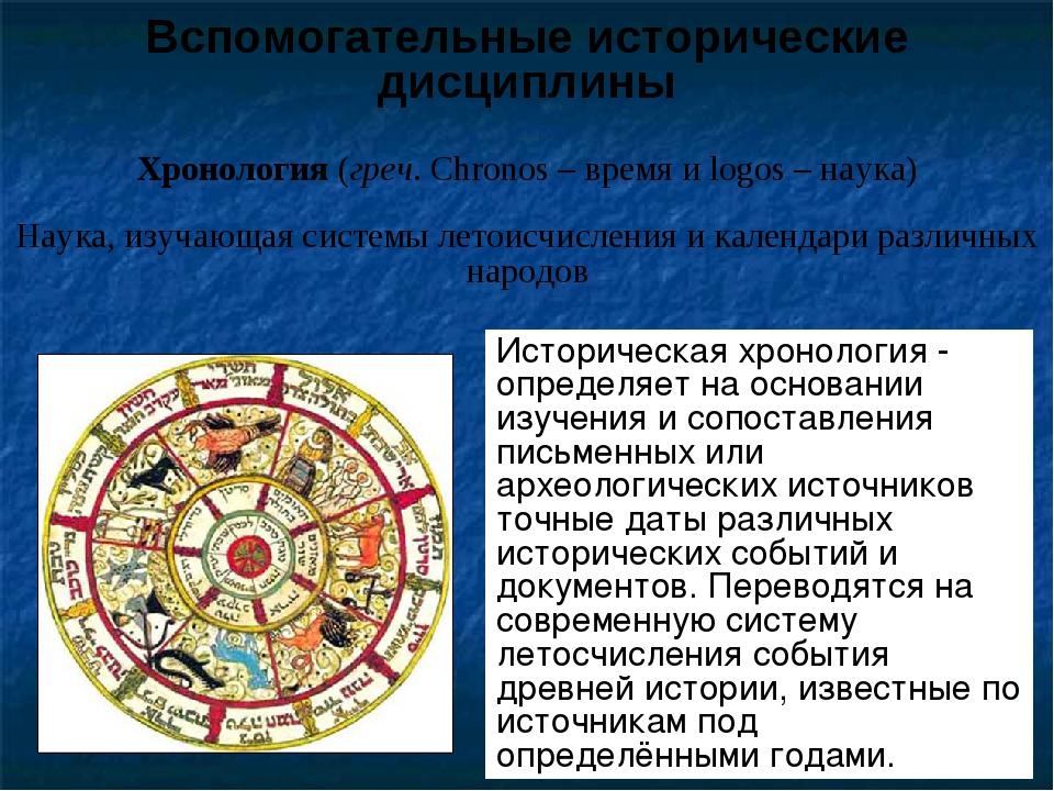 Наука, изучающая системы летоисчисления и календари различных народов Хроноло...
