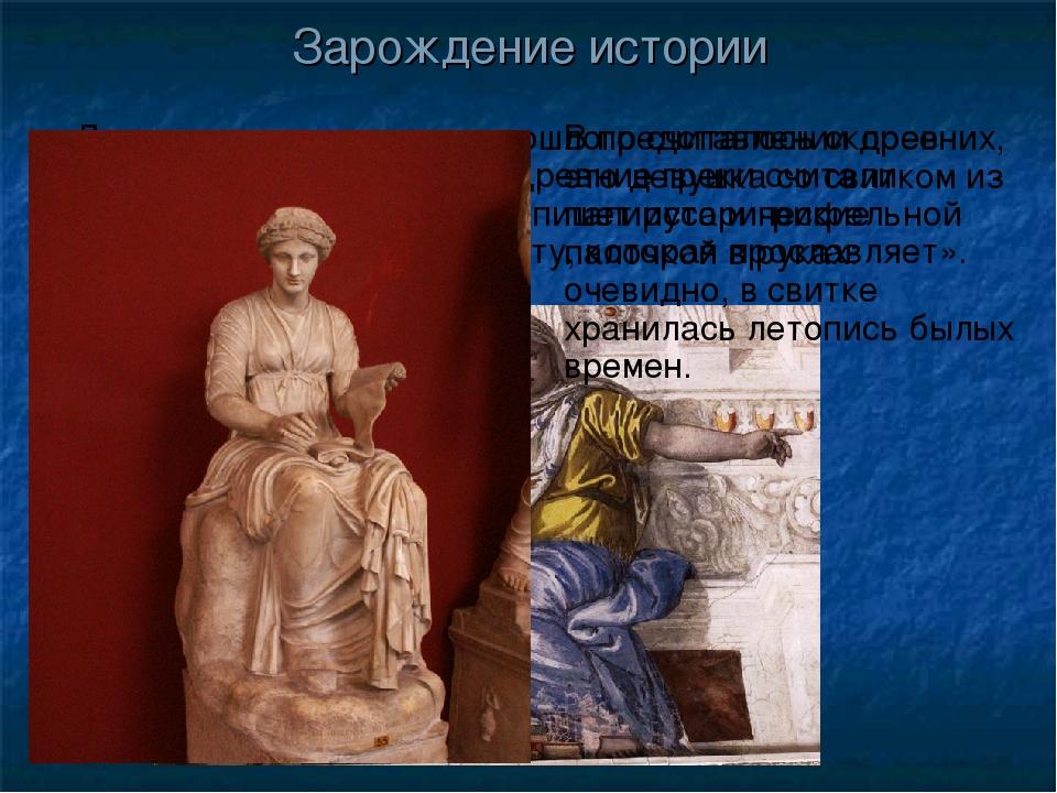 Долгое время описание прошлого считалось скорее искусством, чем наукой. Древн...