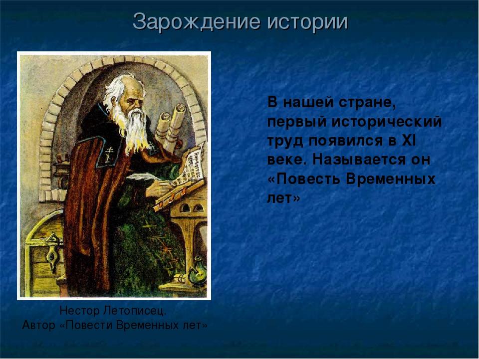 Нестор Летописец. Автор «Повести Временных лет» В нашей стране, первый истори...