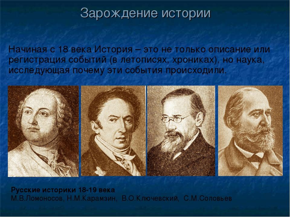 Начиная с 18 века История – это не только описание или регистрация событий (в...