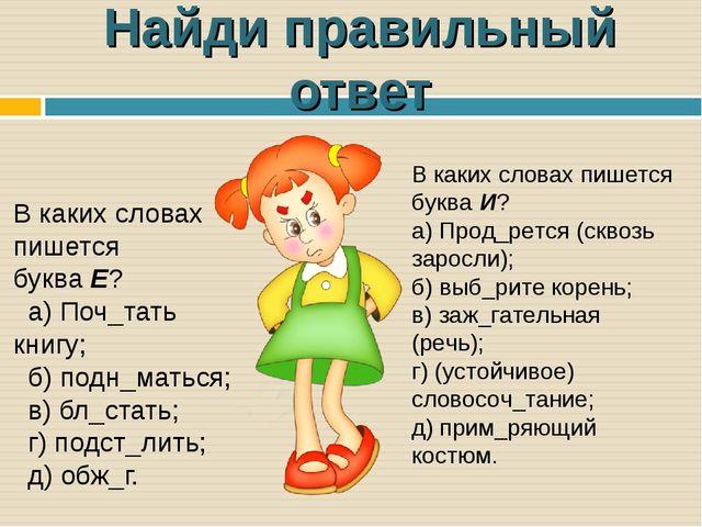 Найди правильный ответ В каких словах пишется букваЕ? а) Поч_тать книгу; б)...